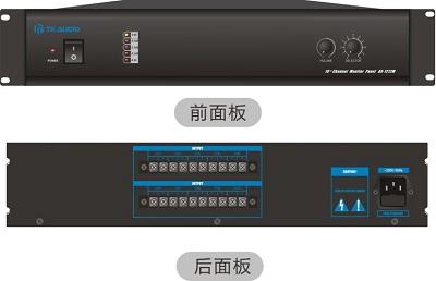AS-1212M 监听面板